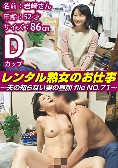 レンタル熟女のお仕事~夫の知らない妻の裏の顔 file NO.71~