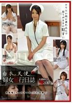 白衣の天使 婦女暴行日誌 200分 佳苗るか・夕樹あさひ・橘優花・司ミコト