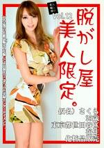 素人騙し撮り 脱がし屋 美人限定 Vol.12