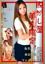素人騙し撮り 脱がし屋 美人限定 Vol.28