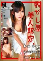 素人騙し撮り 脱がし屋 美人限定 Vol.29