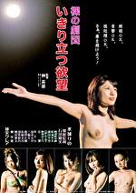 裸の劇団 いきり立つ欲望