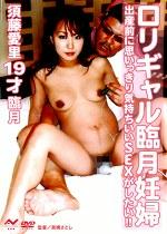 ロリギャル臨月妊婦 須藤愛里19歳 臨月