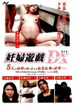 妊婦遊戯 DX 第2巻