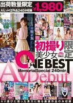 初撮り限定美少女 AV Debut Memorial Special 240min