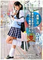 #東京なまなかだし膣ウリ制服ギャル Vol.002 西條しの