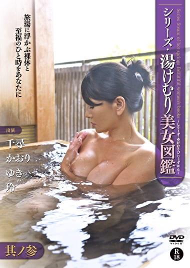 シリーズ・湯けむり美女図鑑 其ノ参