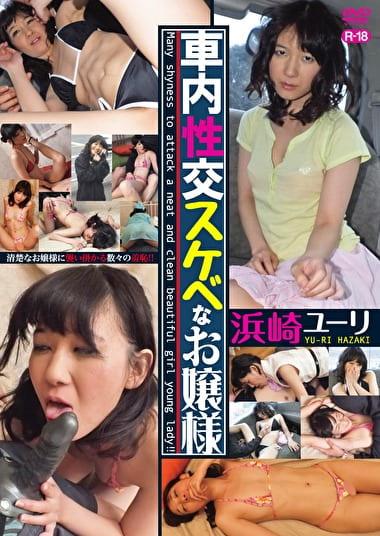 車内性交スケベなお嬢様 浜崎ユーリ