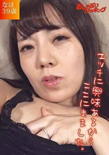 黒髪ロングが似合うセックスレス2年妻 なほ39歳