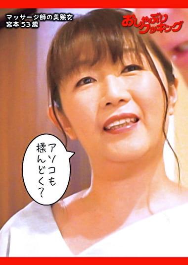 マッサージ師の美熟女 宮本53歳