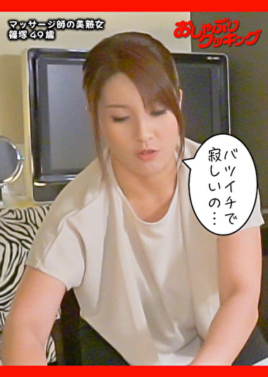 マッサージ師の美熟女 篠塚49歳