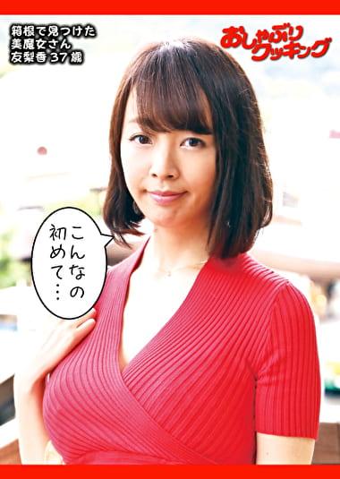 箱根で見つけた美魔女さん 友梨香37歳