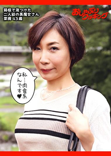 箱根で見つけた二人組の美魔女さん 菜摘43歳