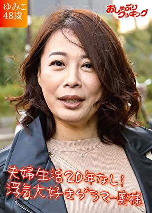 レス20年目のグラマー妻は肉欲の塊! ゆみこさん 48歳