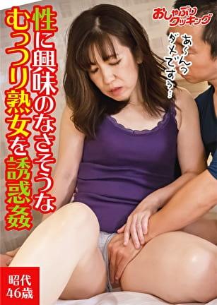 性に興味のなさそうなむっつり熟女を誘惑姦 昭代46歳