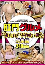 肛門グルメ 『来たれ!タダ喰い男!』総集編