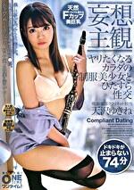 【配信専用】【妄想主観】ヤリたくなるカラダの制服美少女とひたすら性交 天沢ゆきね