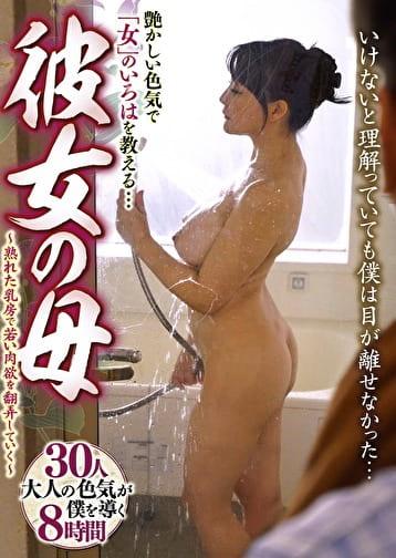 艶かしい色気で「女」のいろはを教える・・・彼女の母~熟れた乳房で若い肉欲を翻弄していく~ 30人8時間