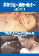 禁断の愛~義母・義姉~総集編 2