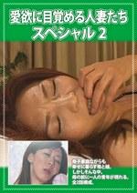 愛欲に目覚める人妻たちスペシャル 2