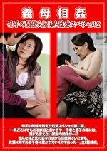 義母相姦 母子の関係を超えた性愛スペシャル 2
