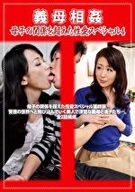 義母相姦 母子の関係を超えた性愛スペシャル 4