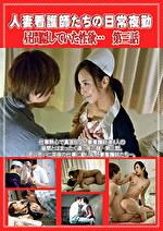 人妻看護師たちの日常夜勤 昼間隠していた性欲・・・ 第三話