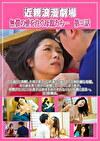 近親浪漫劇場 無償の愛を注ぐ母親たち・・・ 第三話