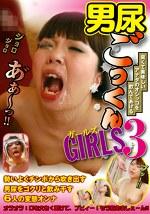 男尿ごっくんGIRLS 3