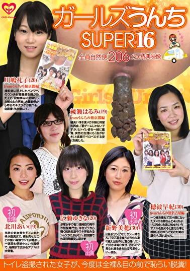素人ナンパトイレ号がゆく 外伝 ガールズうんちSuper 16