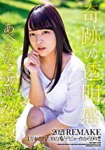 奇跡の透明感 2021 REMAKE 1万本売れた初のAVデビュー作から9年!! あべみかこ 27歳