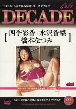 DECADE gals 四季彩香・水沢香織・橋本なつみ