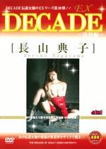 DECADE-EX 凌辱編 長山典子