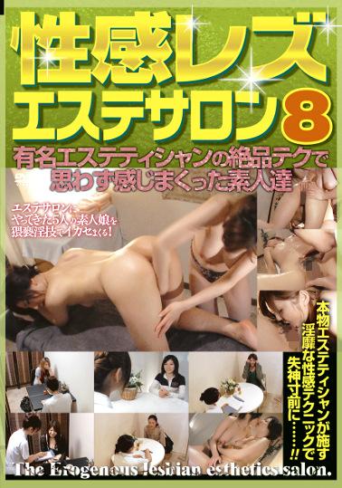 性感レズエステサロン 8