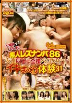 女監督ハルナの素人レズナンパ86 友達同士で全裸ベロちゅ~イキまくり体験31