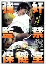 強奸監禁保健室