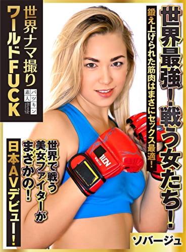 【配信専用】世界ナマ撮りワールドFUCK 世界最強!戦う女たち!鍛え上げられた筋肉はまさにセックス最適!世界で戦う美女ファイターがまさかの!日本AVデビュー!【ソバージュ】