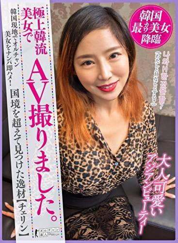 【配信専用】極上韓流美女でAV撮りました。韓国現地でオルチャン美女をナンパ即ハメ!国境を超えて見つけた逸材【チェリン】