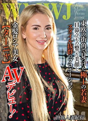 【配信専用】東欧の街角で見つけた極上の若妻 目鼻立ちの整った美顔とスタイル抜群のプロポーション 金髪ロシア美女【ターニャ】