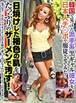 韓国で見つけた派手系黒ギャル彼女を、日本人チ○ポで服従させてみた!日焼けした褐色の肌をたっぷりのザーメンで汚す!