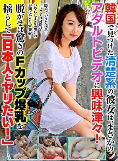 韓国で見つけた清楚系の彼女は、まさかのアダルトビデオに興味津々!脱がせば驚きのFカップ爆乳を揺らして「日本人とヤリたい!」