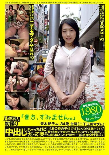 B級素人初撮り 049 「貴方、すみません。」青木紀子さん 34歳 主婦(二子玉川マダム)