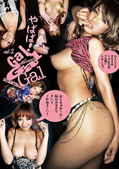 やばば! ギャル・ギャル・ギャル Vol.2