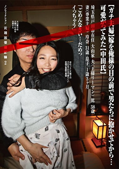 (ガチ夫婦)嫁を俺様の目の前で男たちに抱かせてから・・・可愛がってみた(中田氏)ノンフィクション元祖出張撮影師 2