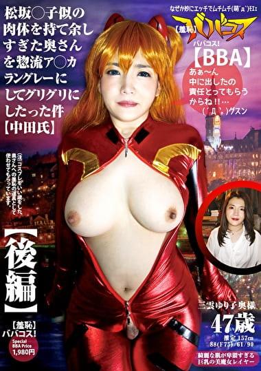 (羞恥)ババコス!(BBA)松坂◯子似の肉体を持て余しすぎた奥さんを惣流ア◯カラングレーにしてグリグリにしたった件(中田氏)後編 三雲ゆり子奥様 47歳