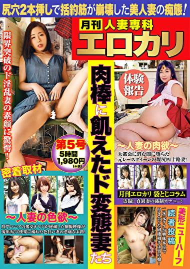 月刊人妻専科エロカリ 第5号