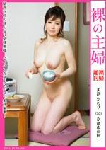 裸の主婦 美浜かおり(35) 京都市在住