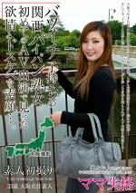 バツイチ子持ちの関西パイパン熟女。初めてのAV出演で見せた欲情とドスケベな素顔・・・。33歳大阪在住素人