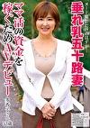 ヌード撮影だけのはずが・・・ 垂れ乳五十路妻 ママ活の資金を稼ぐためAVデビュー 多香子さん53歳