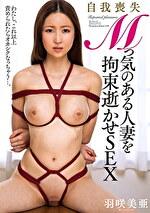 Mっ気のある人妻を拘束逝かせSEX 羽咲美亜
